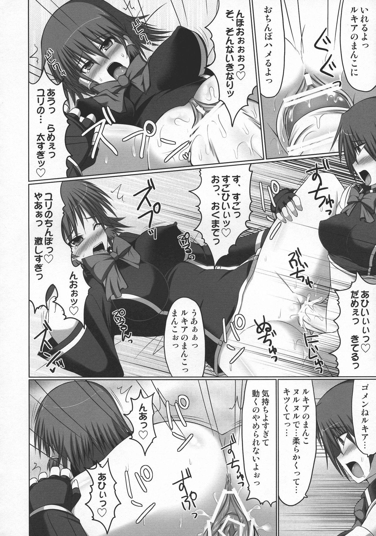 Stapspats QMA Soushuuhen 2: Marumaru Issatsu! Ruquia Hon!! 110
