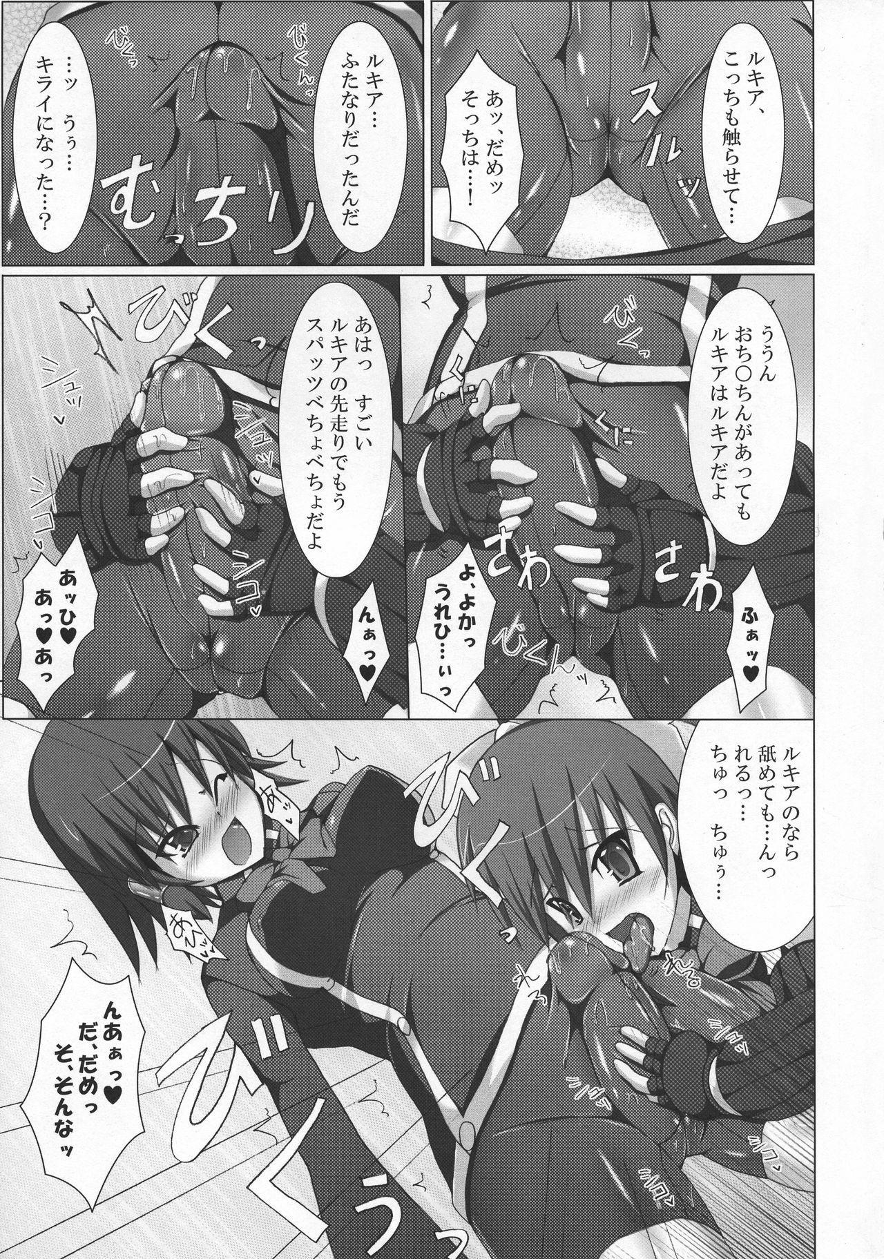Stapspats QMA Soushuuhen 2: Marumaru Issatsu! Ruquia Hon!! 11