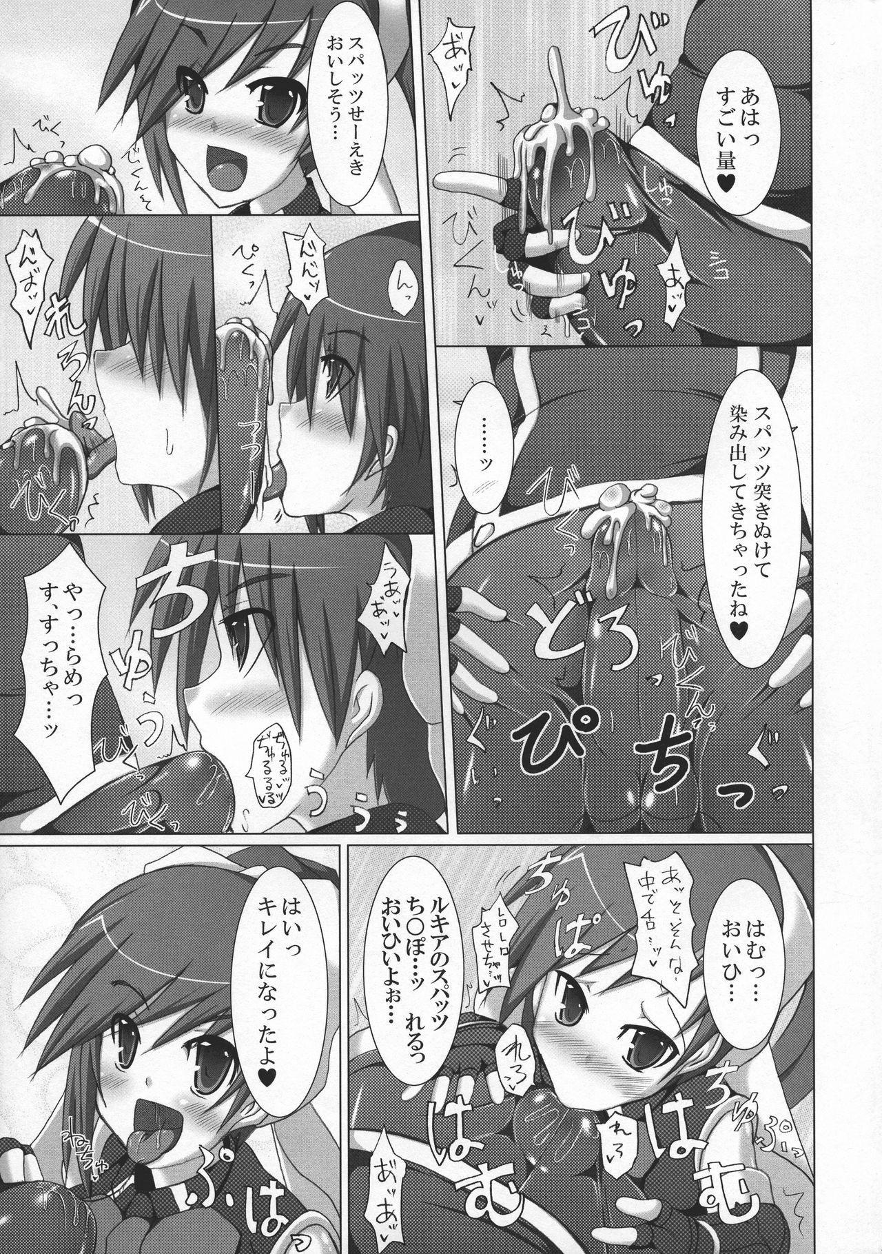Stapspats QMA Soushuuhen 2: Marumaru Issatsu! Ruquia Hon!! 13