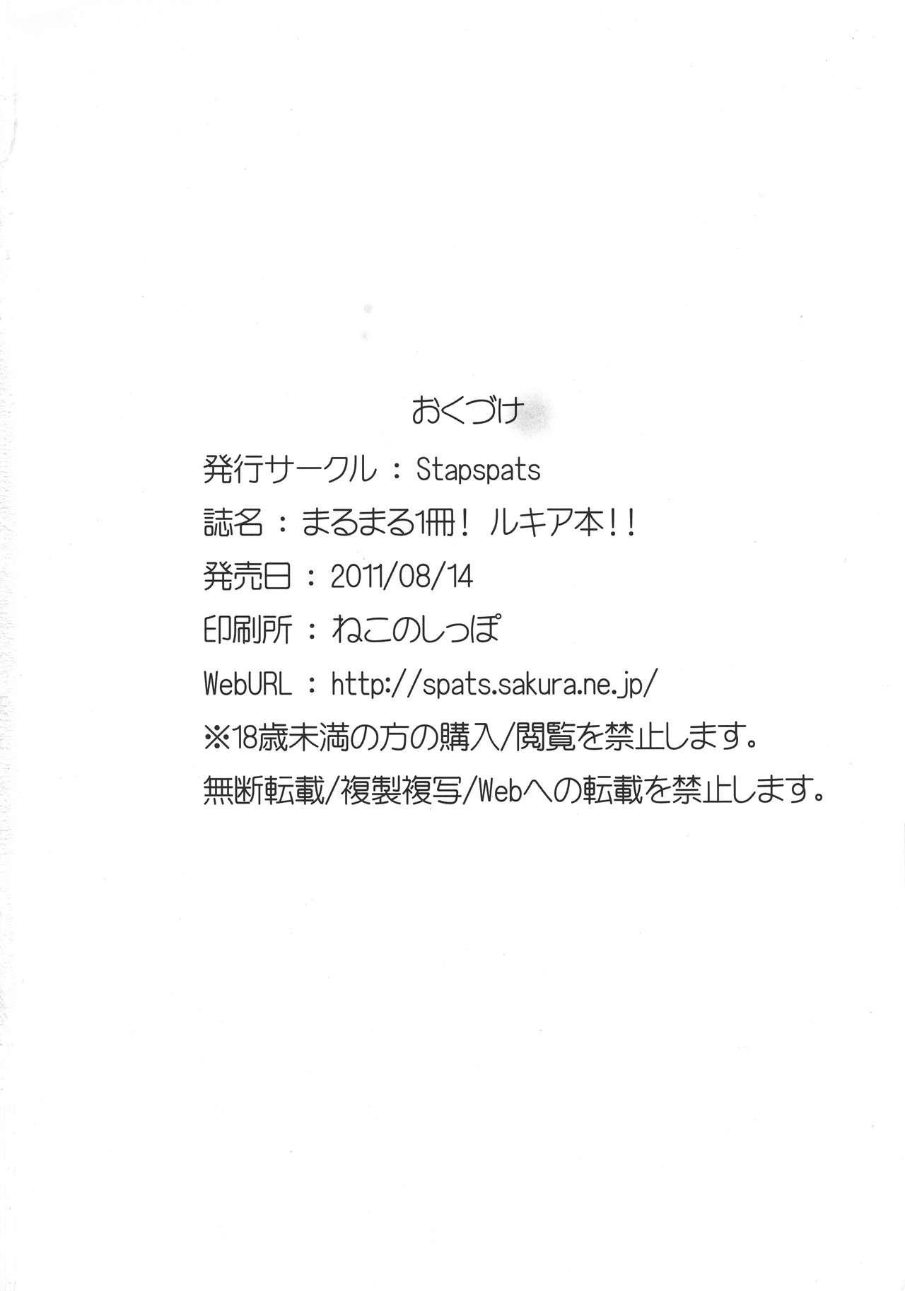 Stapspats QMA Soushuuhen 2: Marumaru Issatsu! Ruquia Hon!! 156