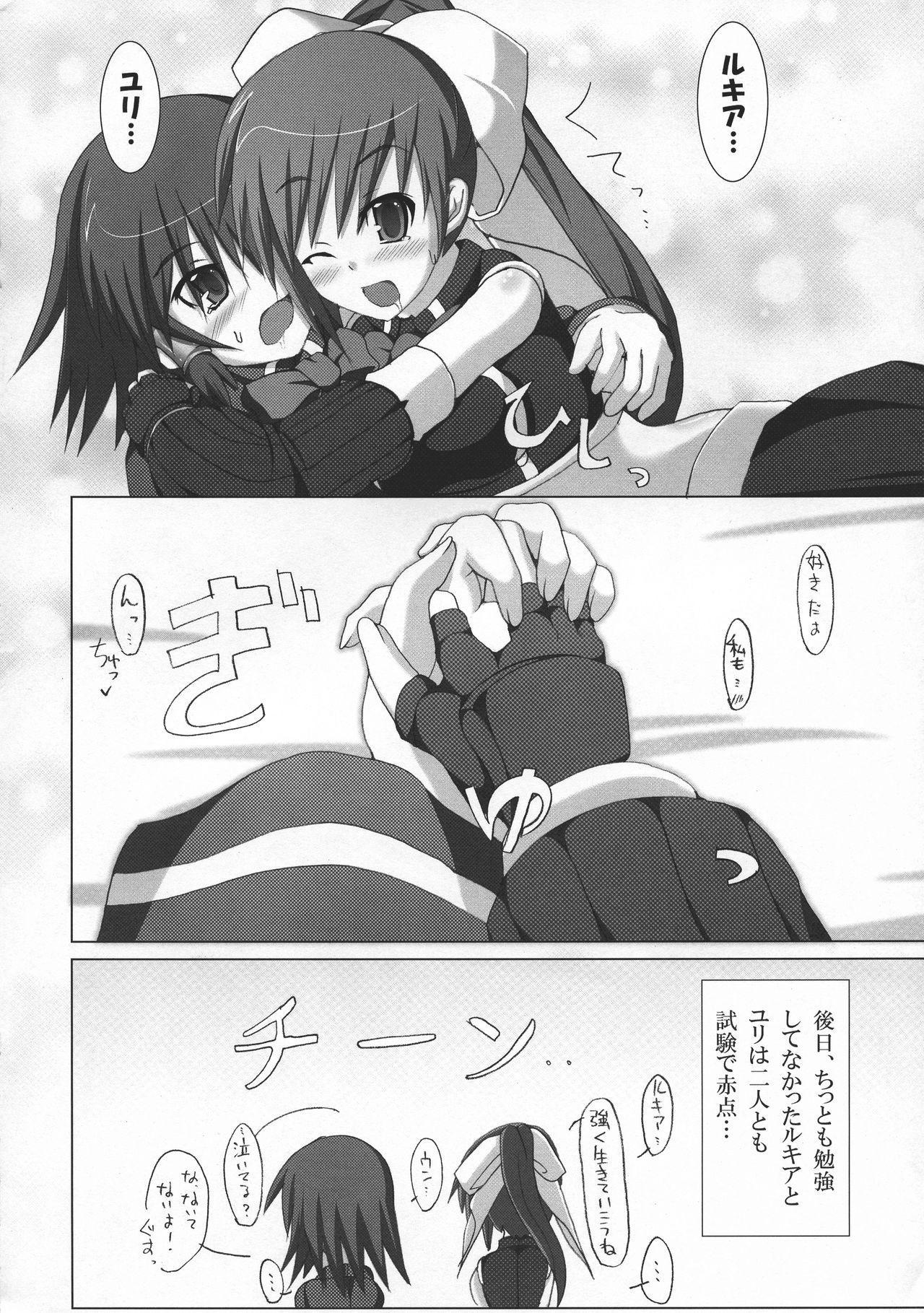Stapspats QMA Soushuuhen 2: Marumaru Issatsu! Ruquia Hon!! 18