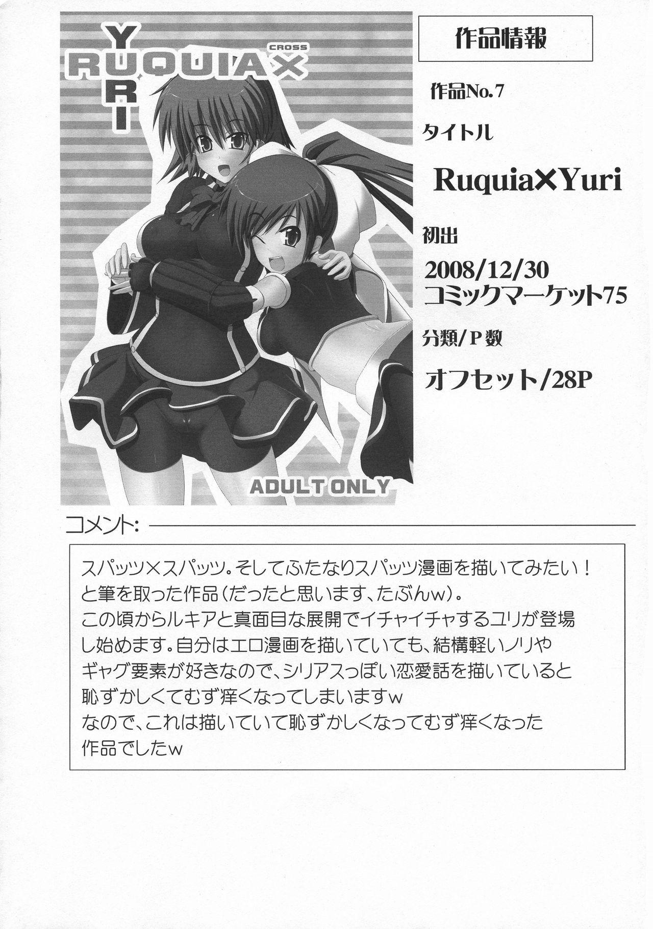 Stapspats QMA Soushuuhen 2: Marumaru Issatsu! Ruquia Hon!! 20