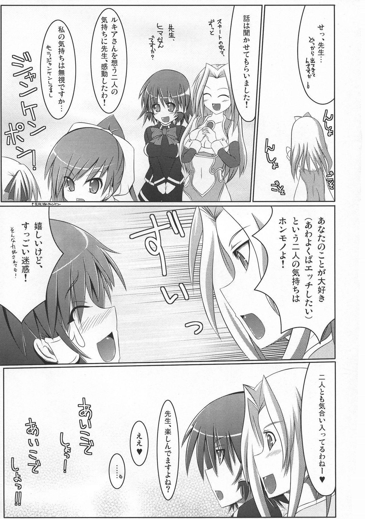 Stapspats QMA Soushuuhen 2: Marumaru Issatsu! Ruquia Hon!! 25