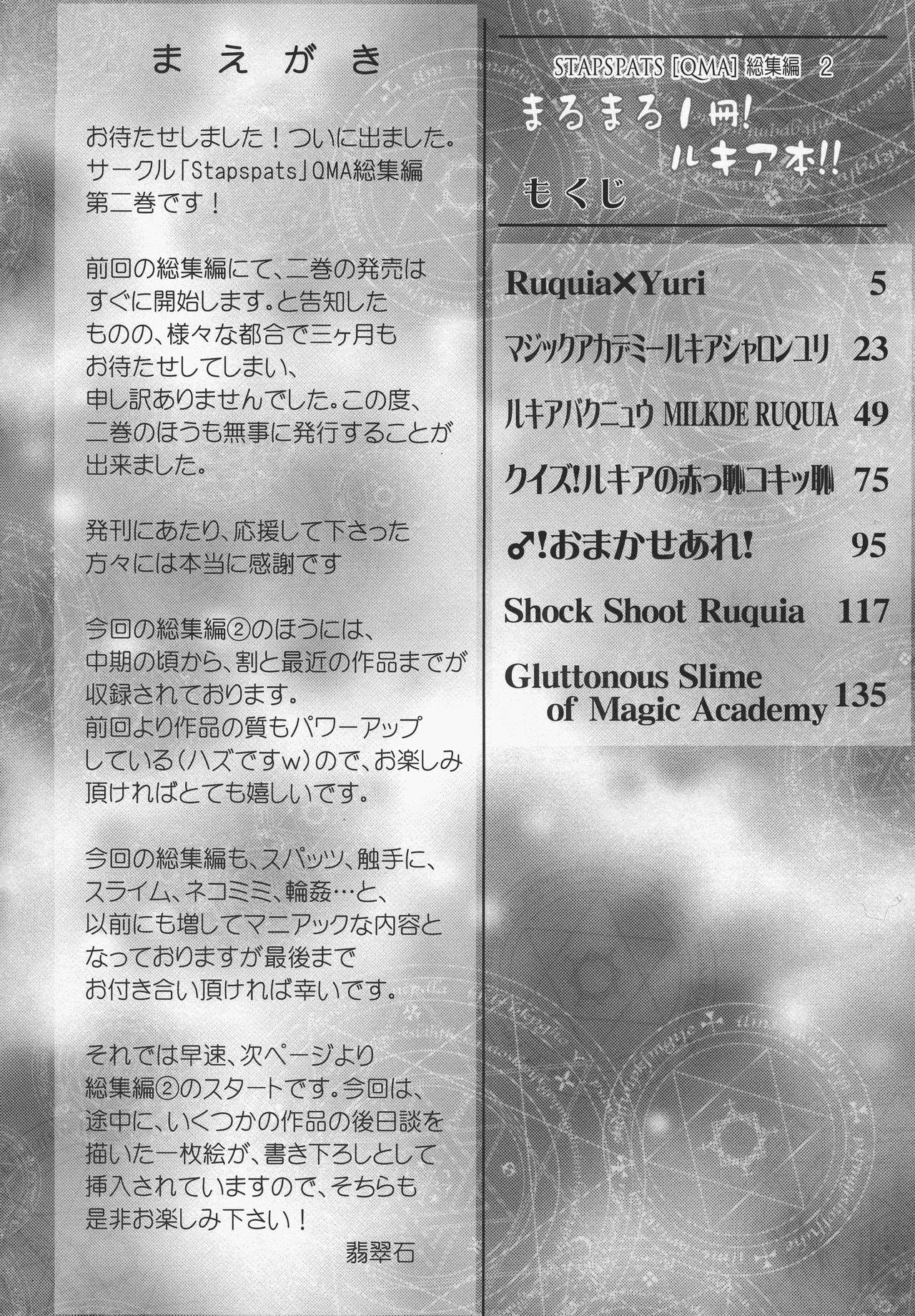 Stapspats QMA Soushuuhen 2: Marumaru Issatsu! Ruquia Hon!! 2