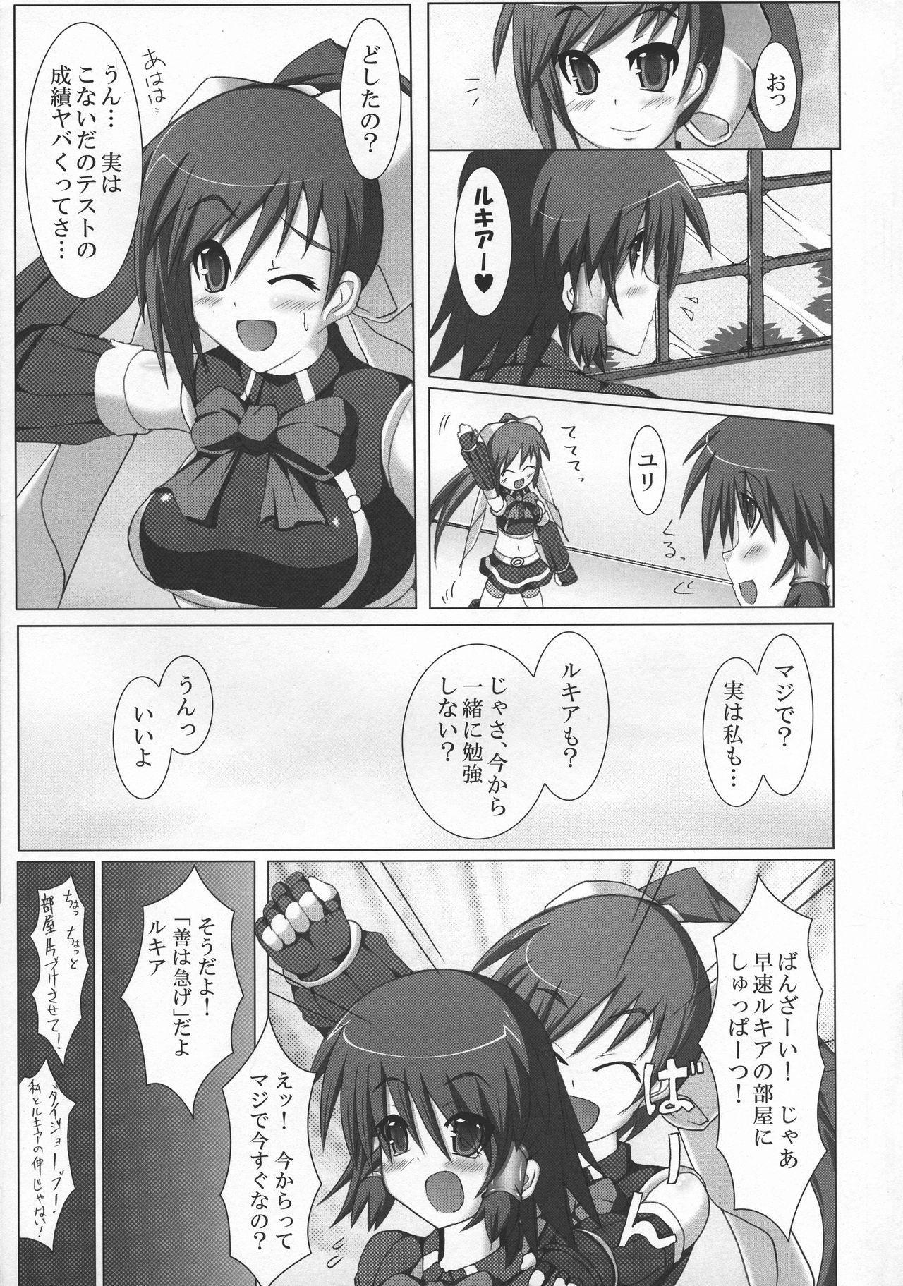 Stapspats QMA Soushuuhen 2: Marumaru Issatsu! Ruquia Hon!! 3