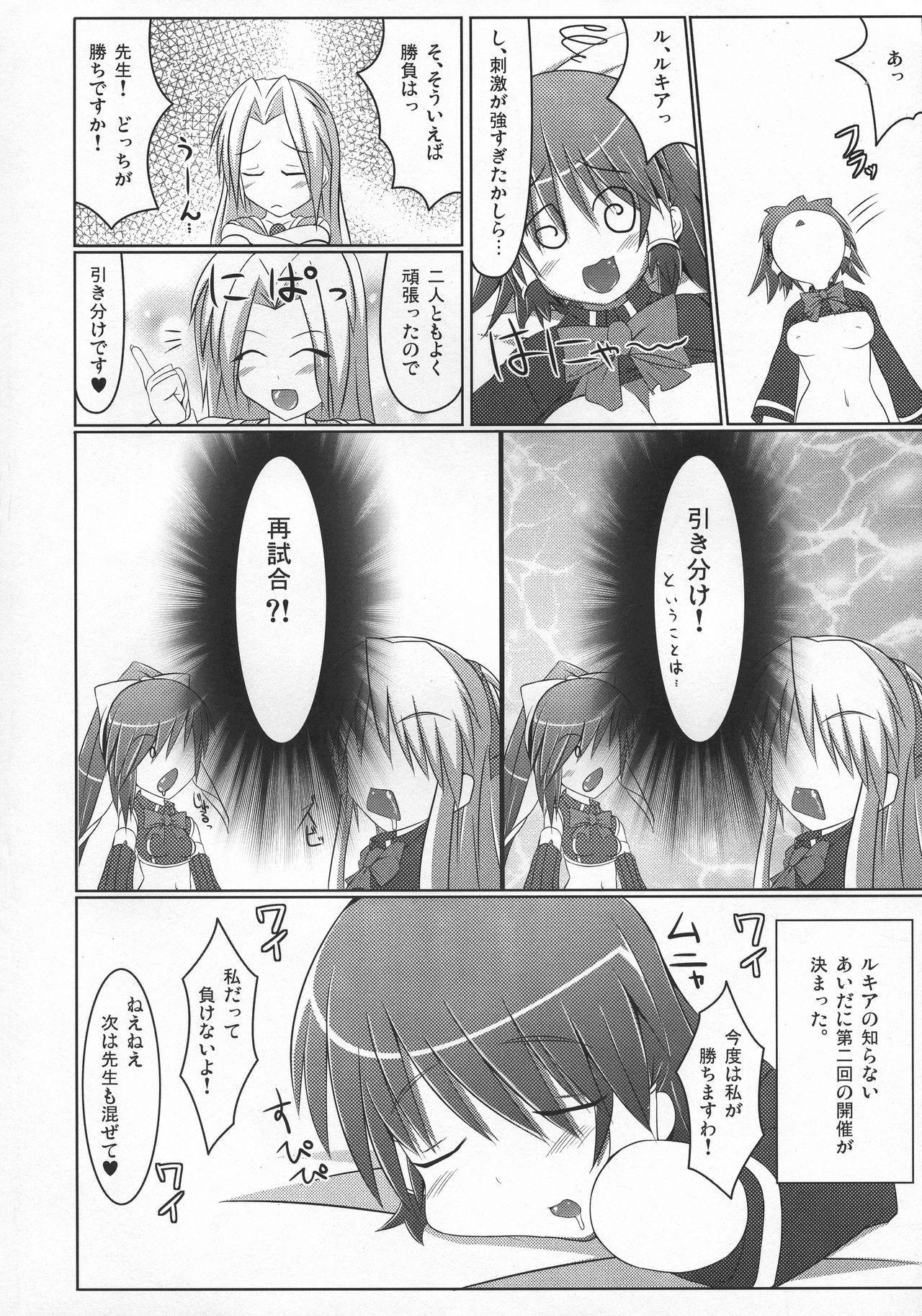 Stapspats QMA Soushuuhen 2: Marumaru Issatsu! Ruquia Hon!! 44