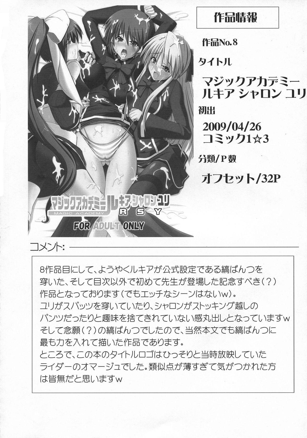 Stapspats QMA Soushuuhen 2: Marumaru Issatsu! Ruquia Hon!! 46