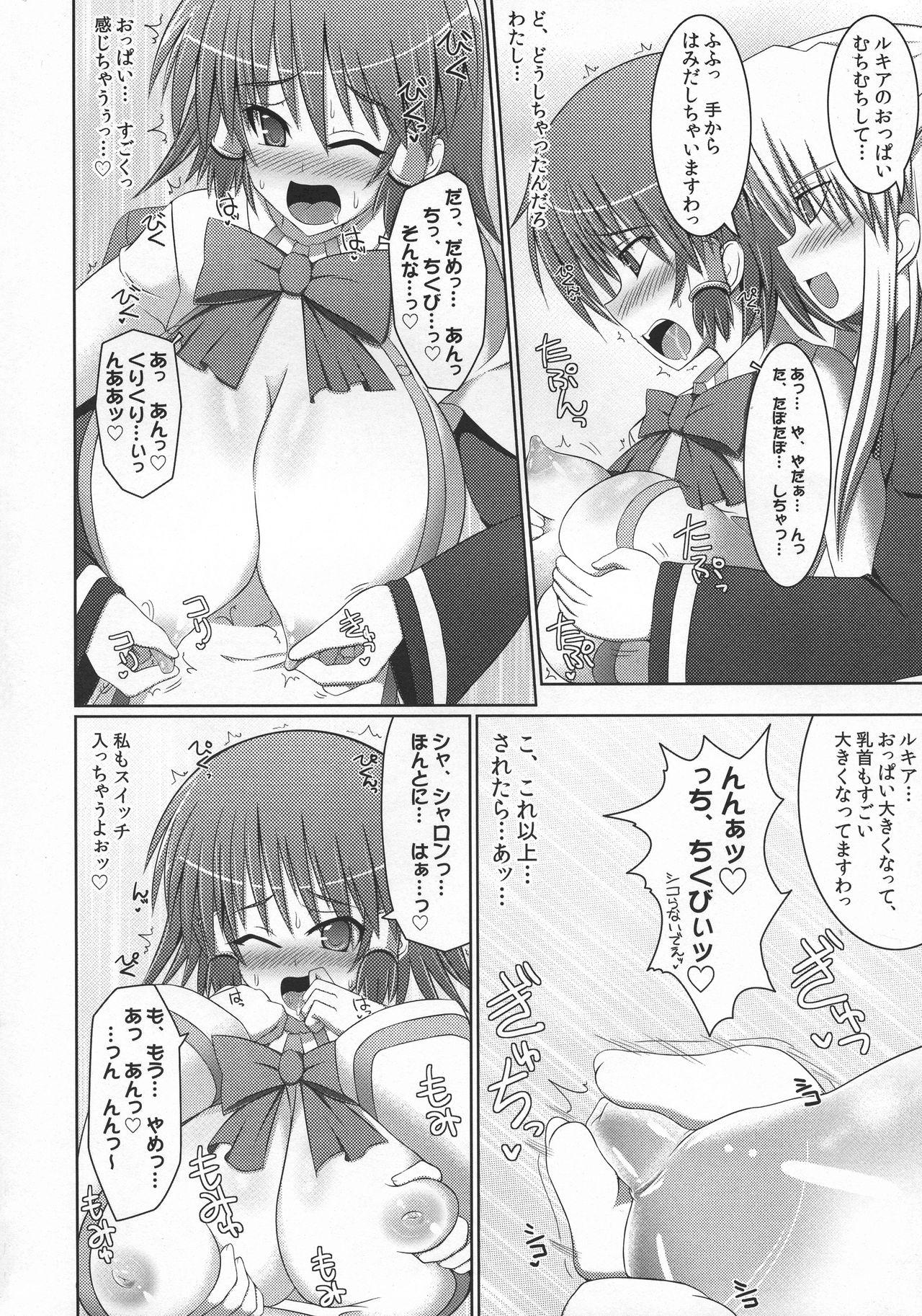 Stapspats QMA Soushuuhen 2: Marumaru Issatsu! Ruquia Hon!! 52