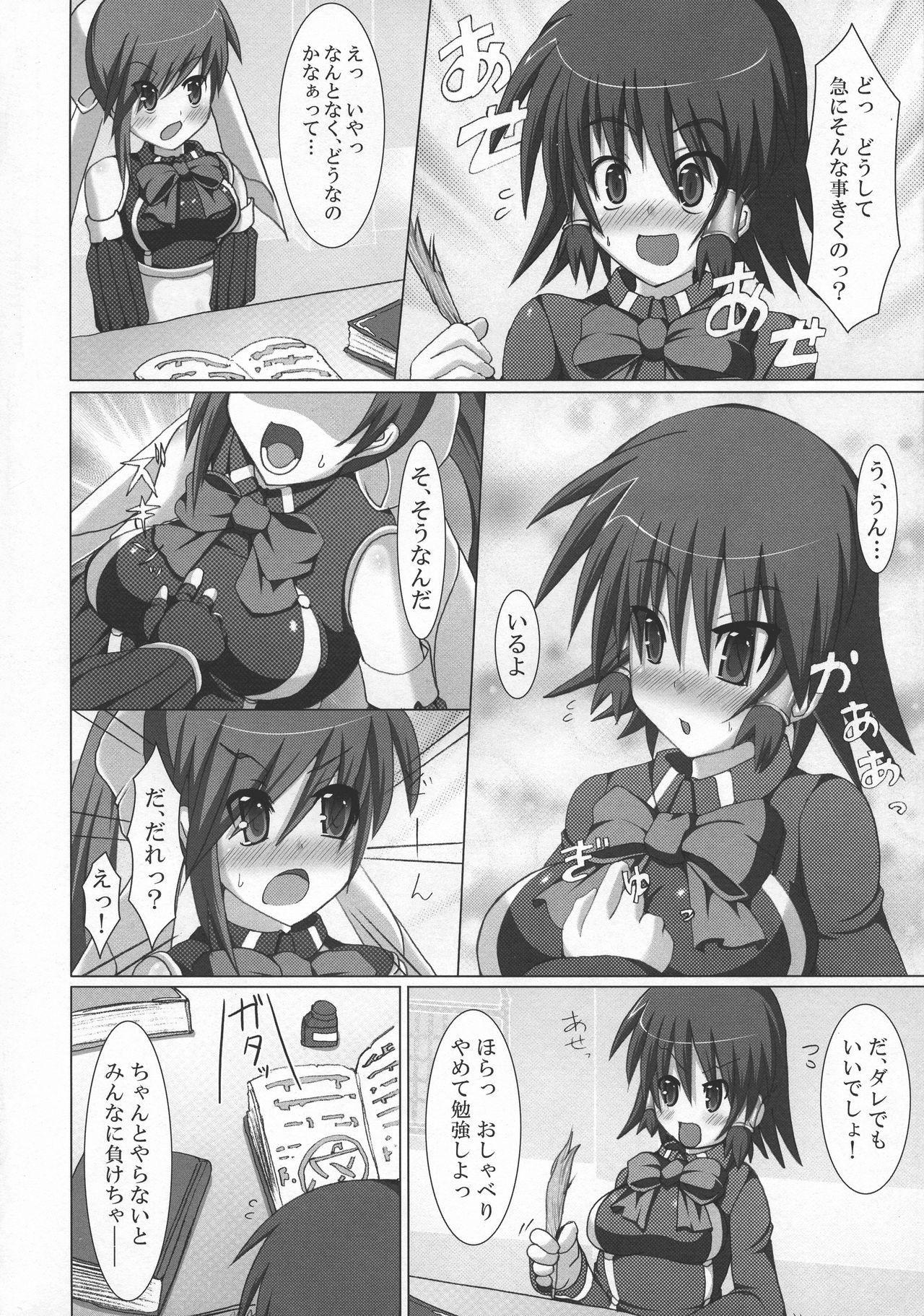 Stapspats QMA Soushuuhen 2: Marumaru Issatsu! Ruquia Hon!! 6