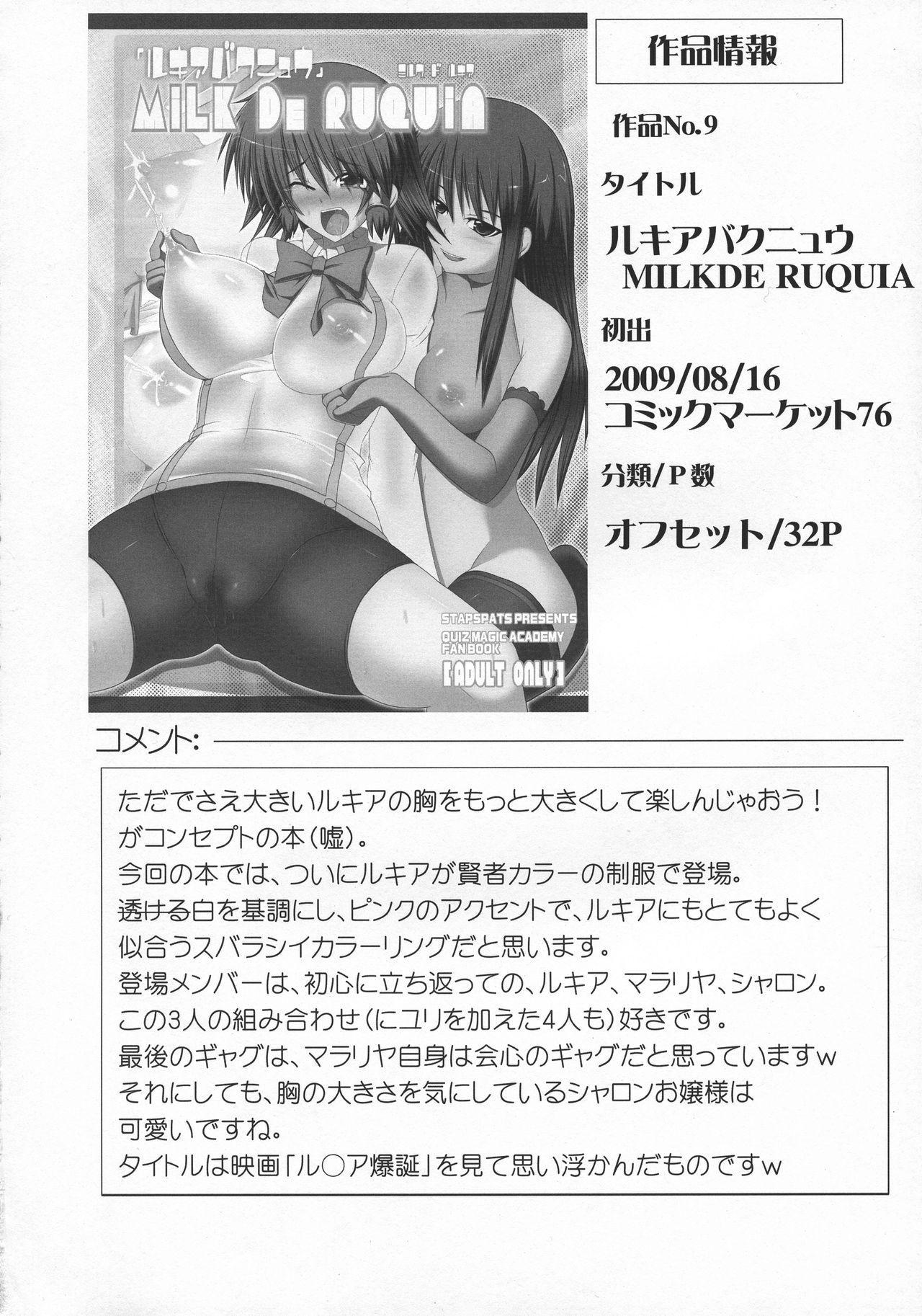 Stapspats QMA Soushuuhen 2: Marumaru Issatsu! Ruquia Hon!! 72
