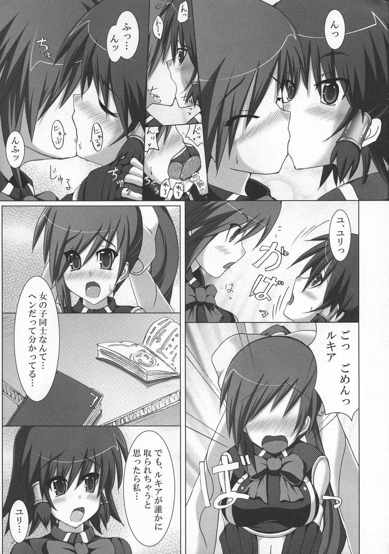 Stapspats QMA Soushuuhen 2: Marumaru Issatsu! Ruquia Hon!! 7