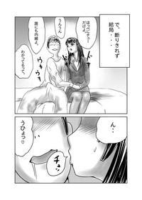 ながされ先生 4