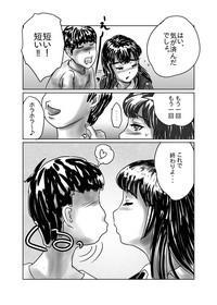 ながされ先生 5