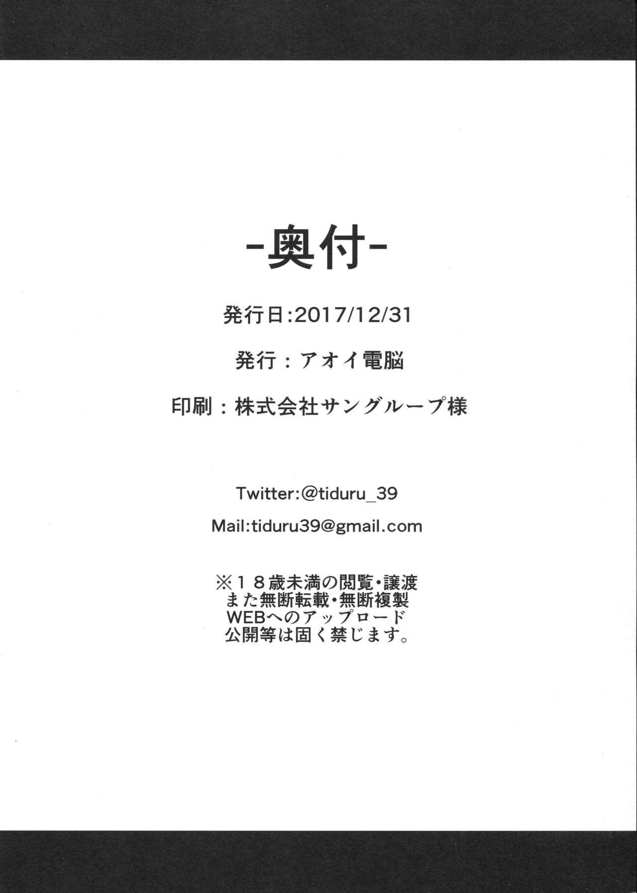 Hamakaze ni okuchi de nuitemorau hon 8