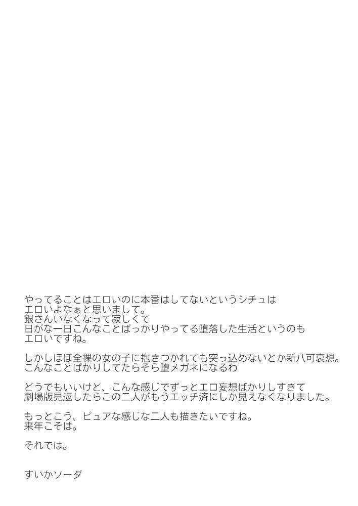 FuyuComi no Muhai no 10