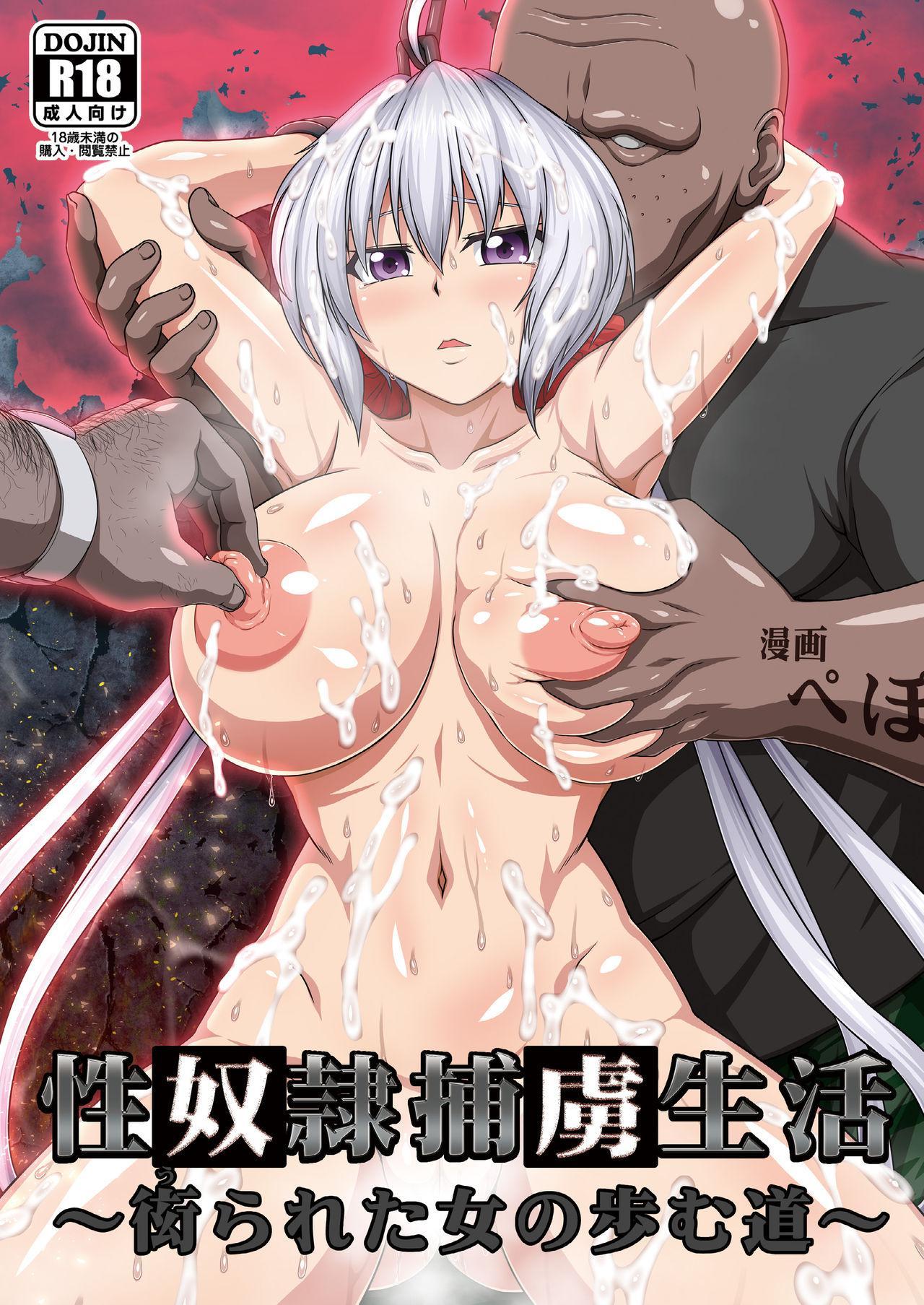 Seidorei Horyo Seikatsu 0