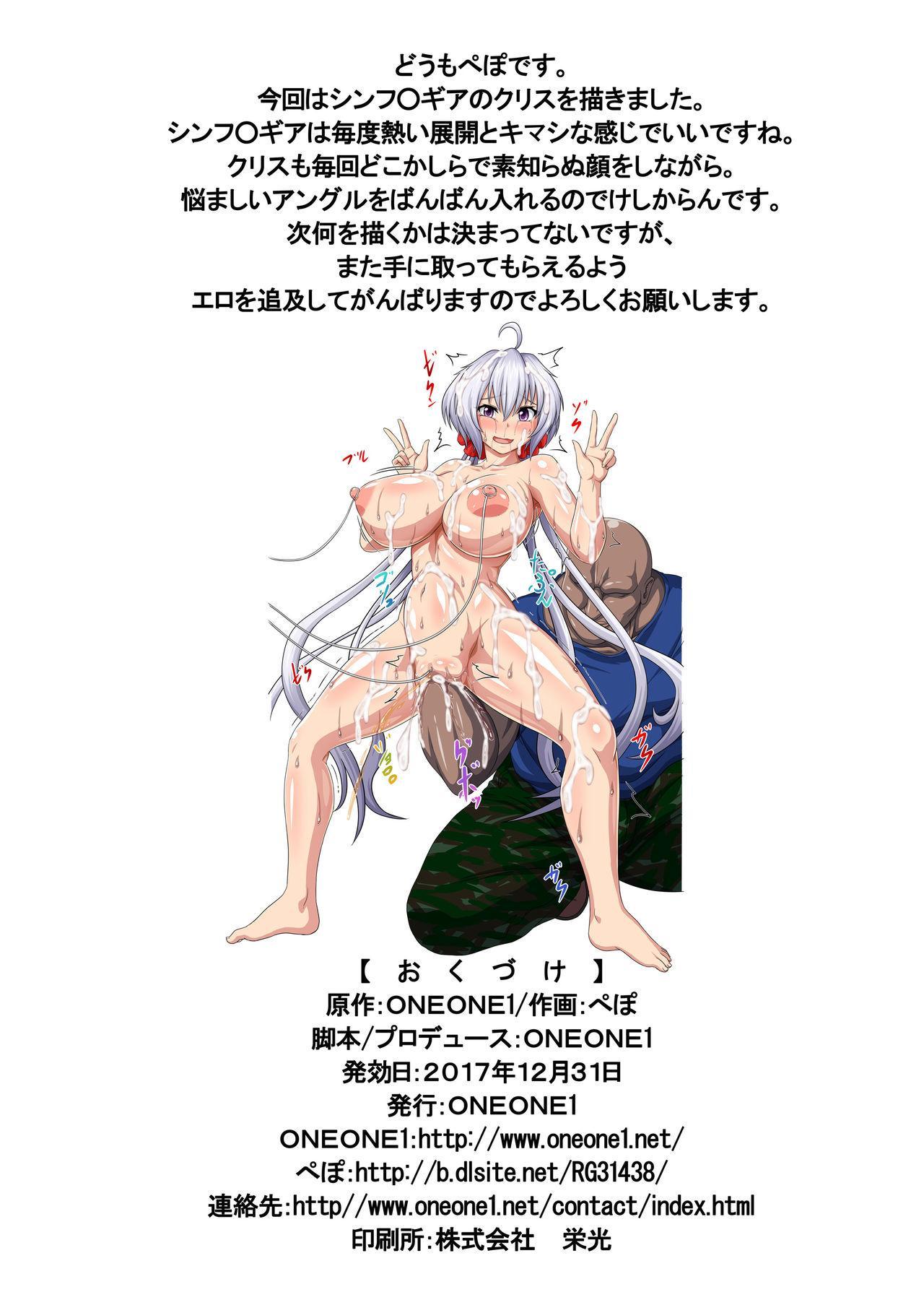 Seidorei Horyo Seikatsu 24