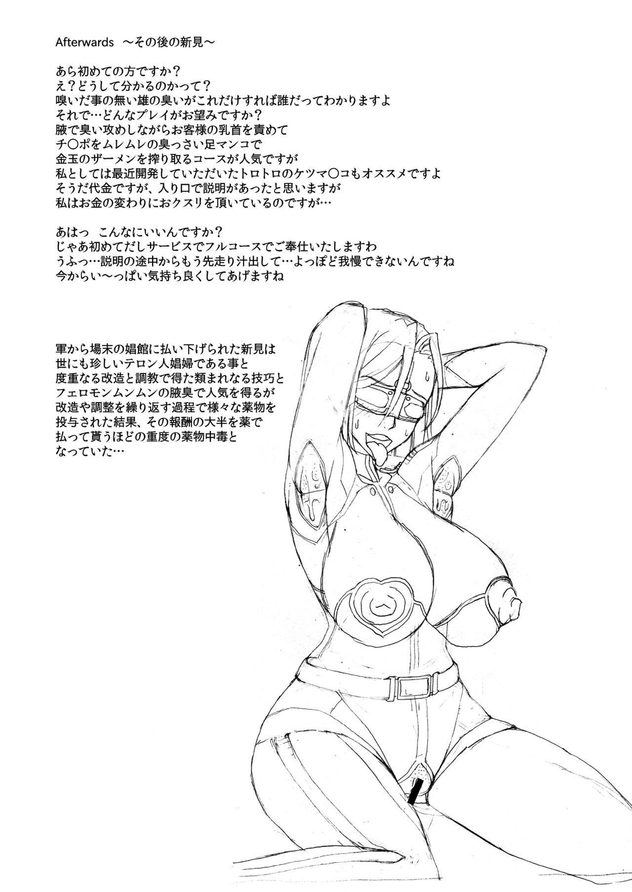 Kusurizuke! Sennou! Kikai Kaizou! Kuroochi Bitch-ka Heroine +α 104