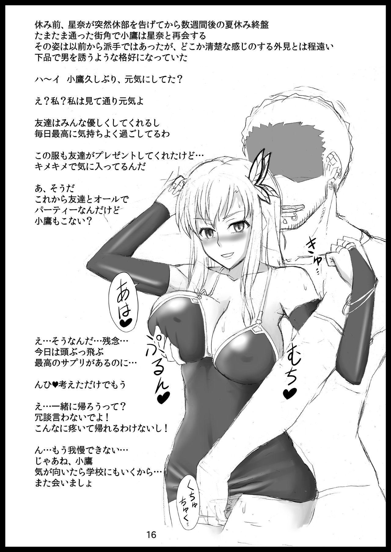 Kusurizuke! Sennou! Kikai Kaizou! Kuroochi Bitch-ka Heroine +α 179