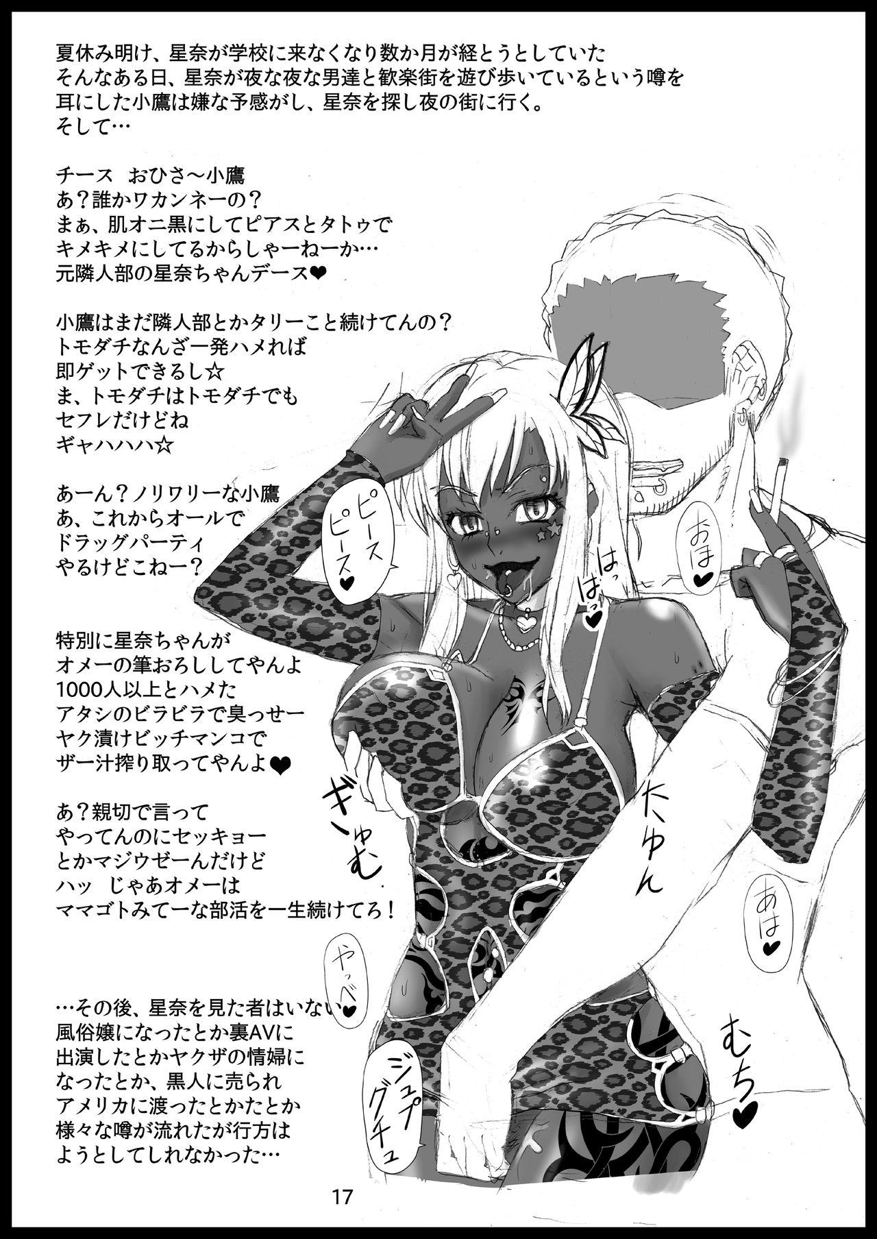 Kusurizuke! Sennou! Kikai Kaizou! Kuroochi Bitch-ka Heroine +α 180