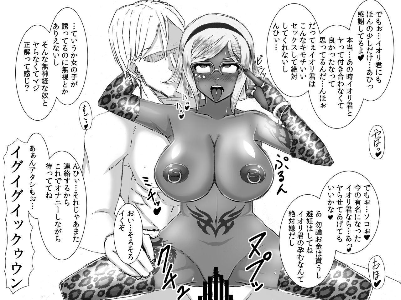 Kusurizuke! Sennou! Kikai Kaizou! Kuroochi Bitch-ka Heroine +α 196