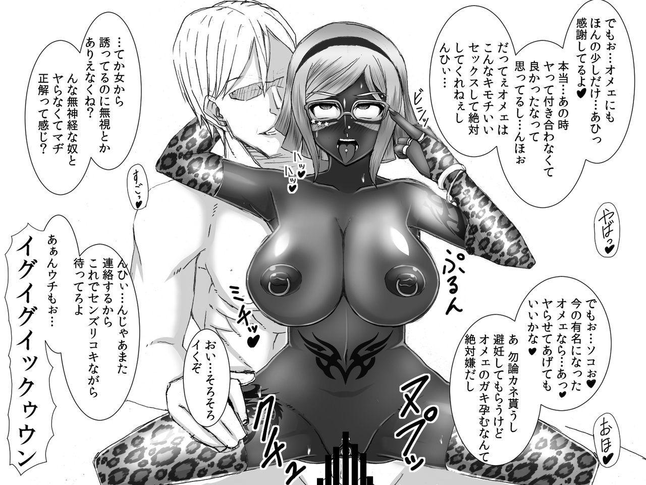 Kusurizuke! Sennou! Kikai Kaizou! Kuroochi Bitch-ka Heroine +α 199