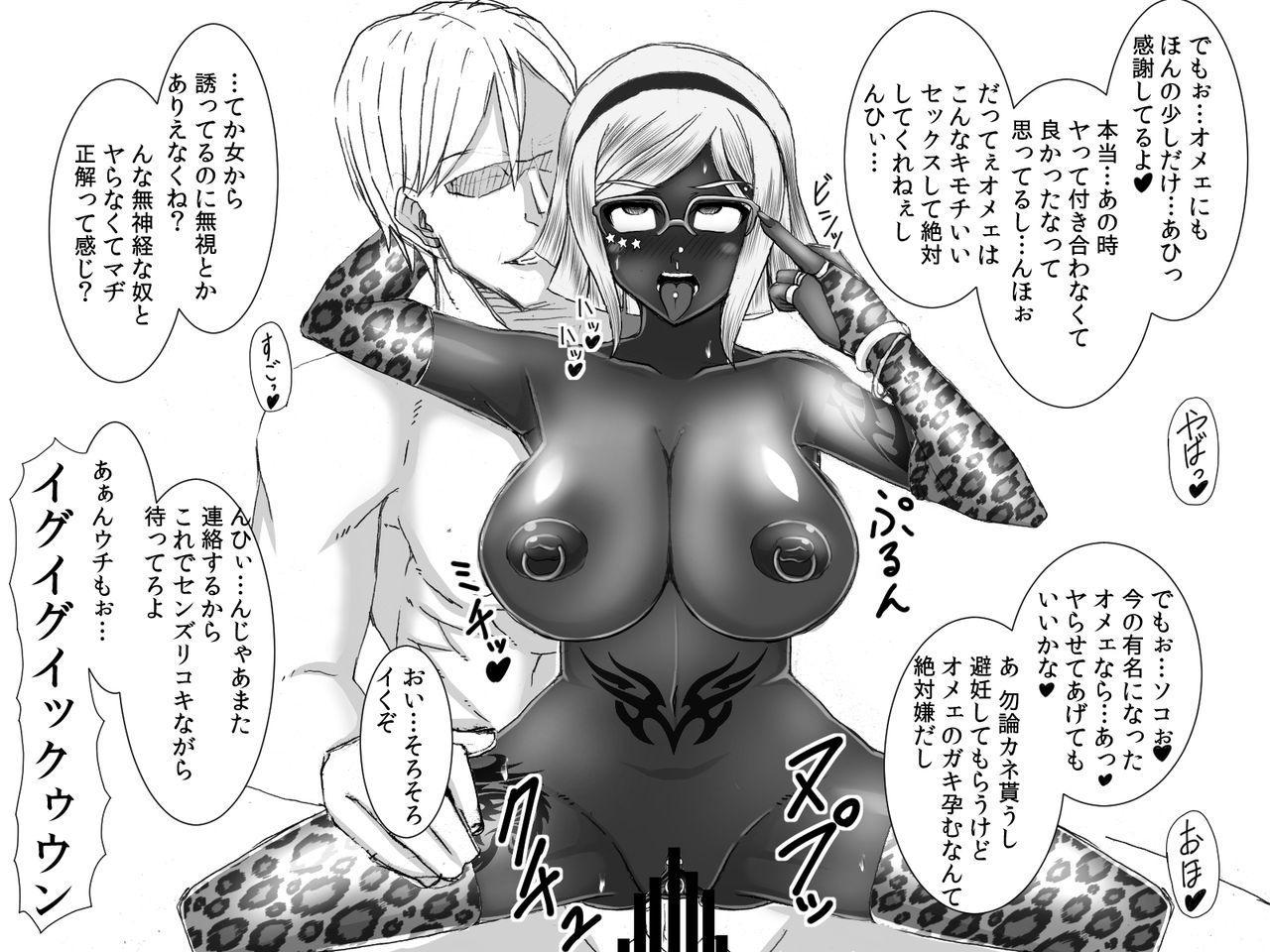 Kusurizuke! Sennou! Kikai Kaizou! Kuroochi Bitch-ka Heroine +α 202