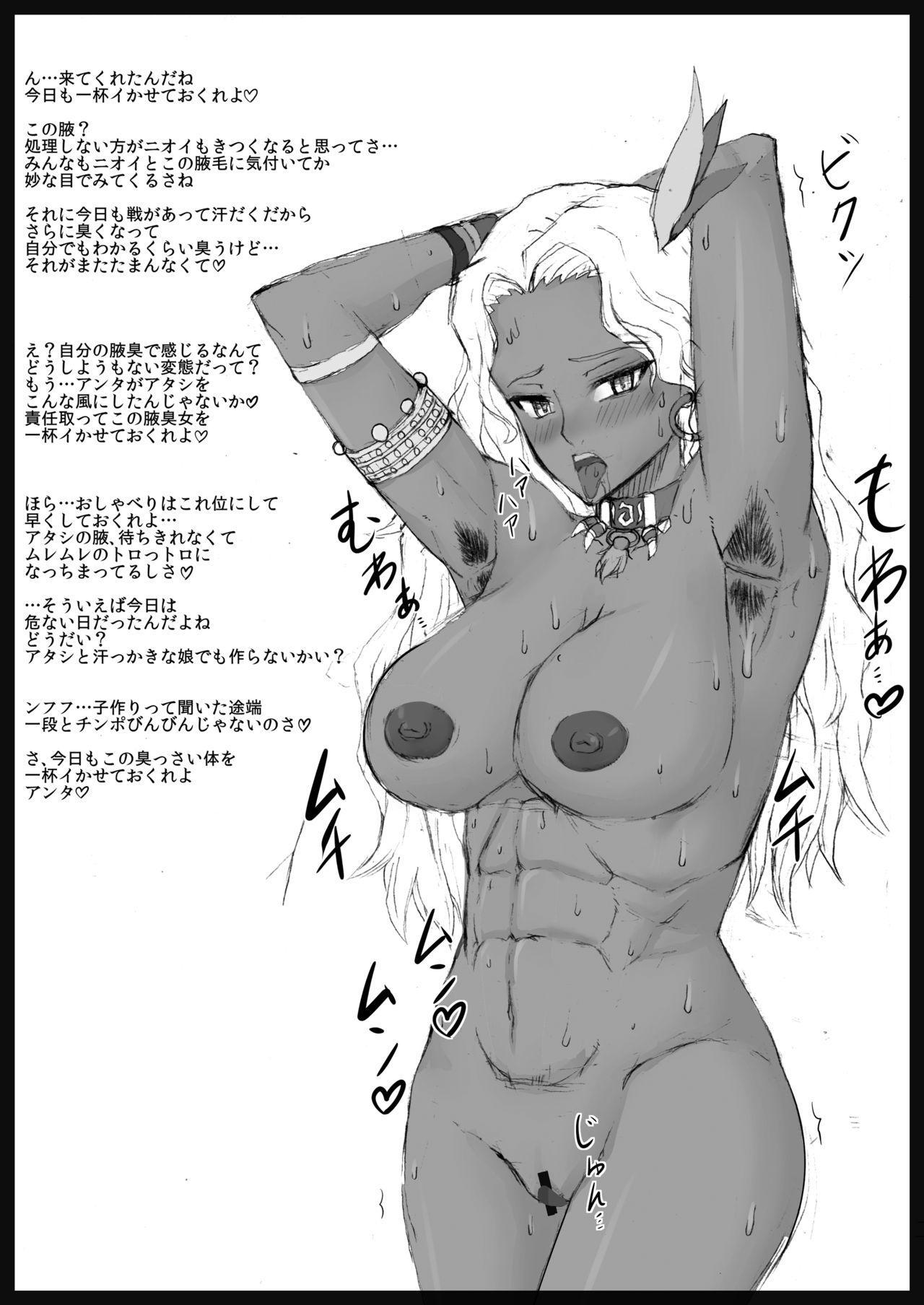 Kusurizuke! Sennou! Kikai Kaizou! Kuroochi Bitch-ka Heroine +α 206