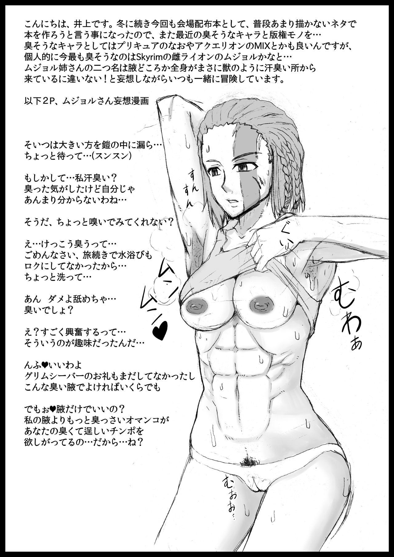 Kusurizuke! Sennou! Kikai Kaizou! Kuroochi Bitch-ka Heroine +α 207