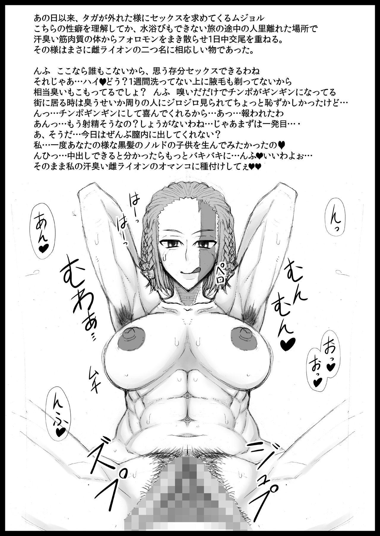 Kusurizuke! Sennou! Kikai Kaizou! Kuroochi Bitch-ka Heroine +α 208