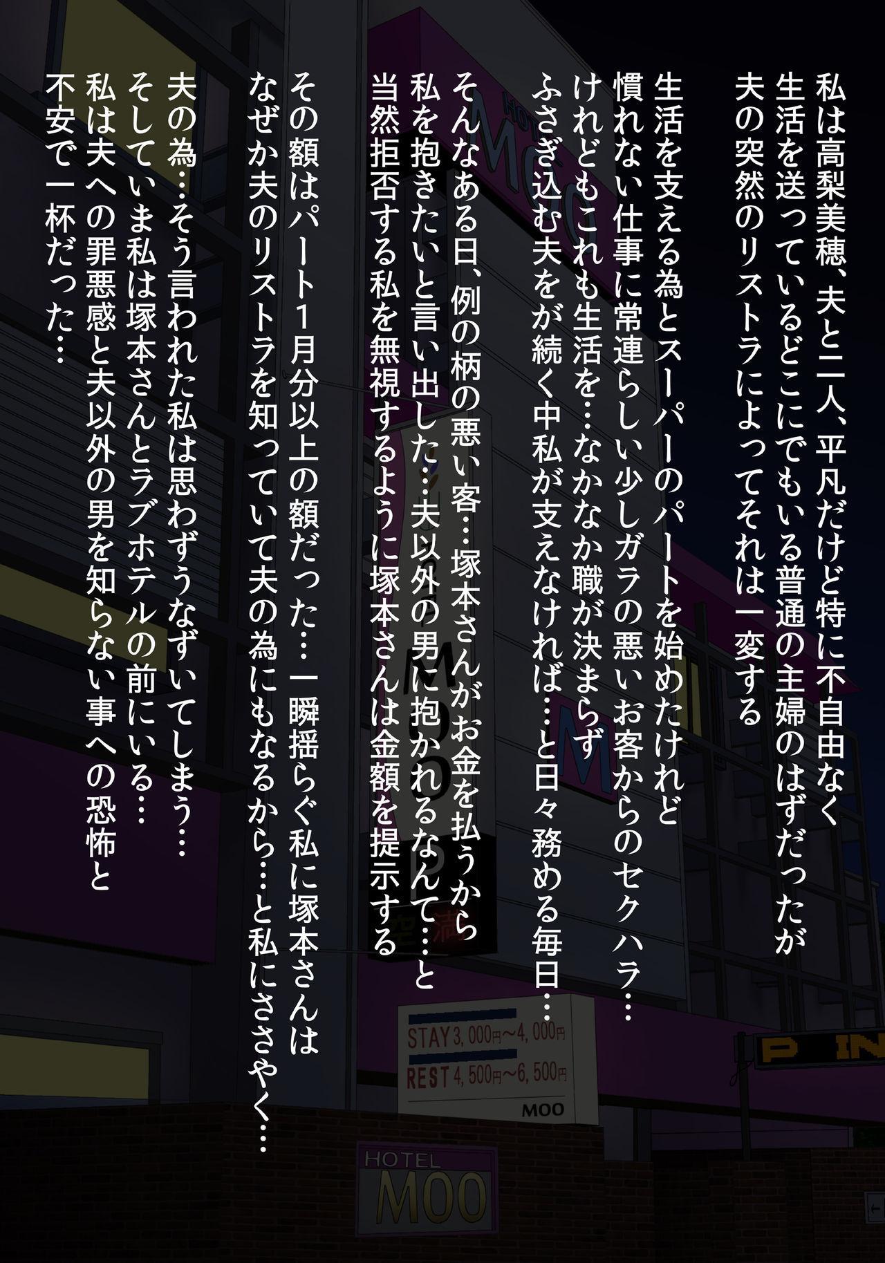 Kusurizuke! Sennou! Kikai Kaizou! Kuroochi Bitch-ka Heroine +α 252