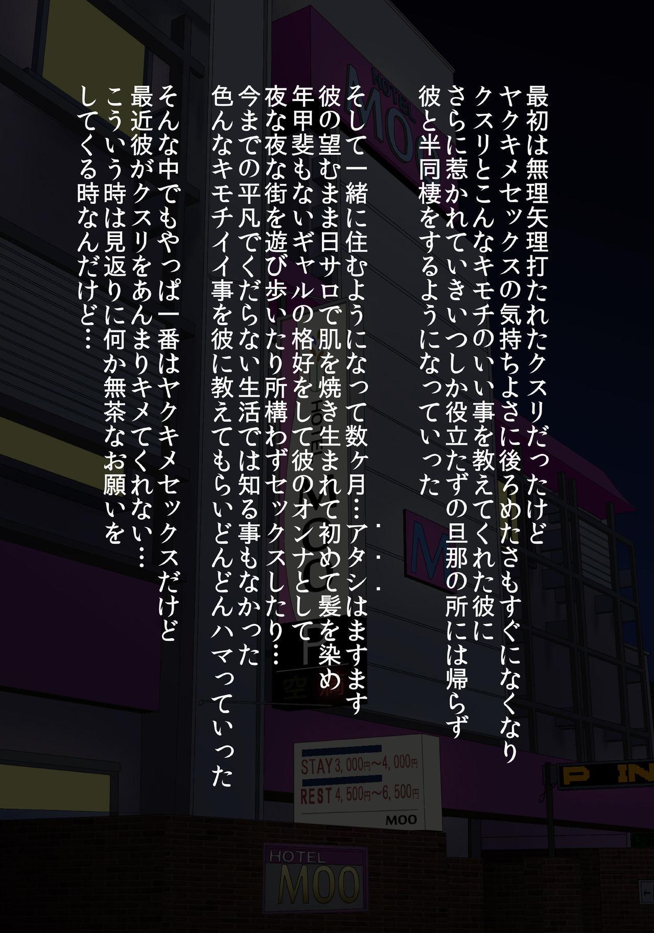 Kusurizuke! Sennou! Kikai Kaizou! Kuroochi Bitch-ka Heroine +α 264
