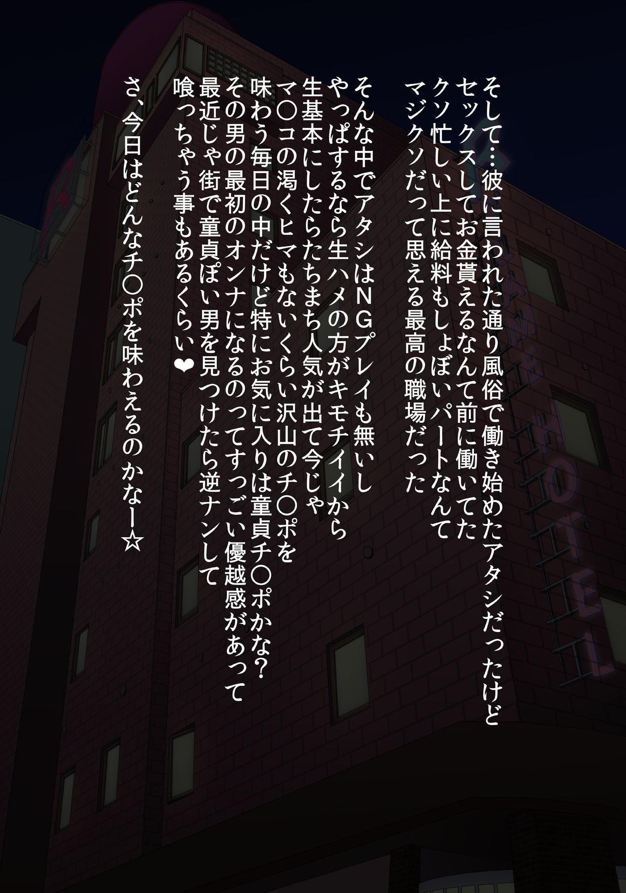 Kusurizuke! Sennou! Kikai Kaizou! Kuroochi Bitch-ka Heroine +α 268