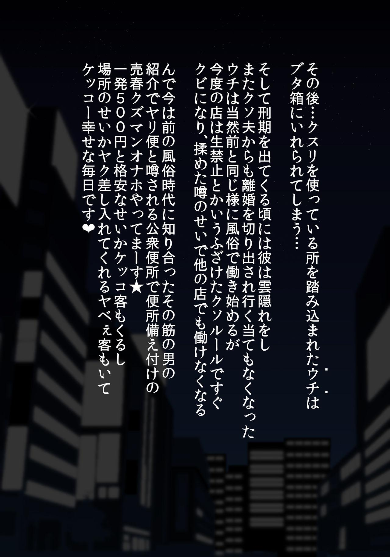 Kusurizuke! Sennou! Kikai Kaizou! Kuroochi Bitch-ka Heroine +α 271