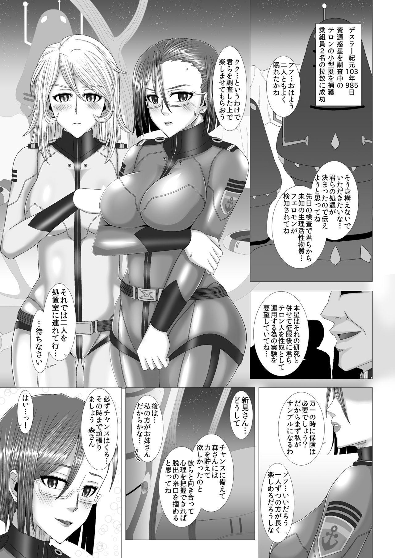Kusurizuke! Sennou! Kikai Kaizou! Kuroochi Bitch-ka Heroine +α 91