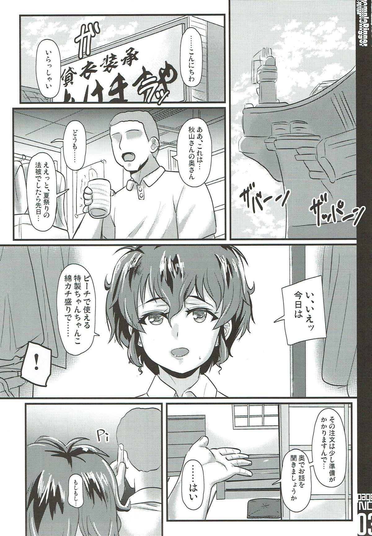 Gakuenkan Tsuma wa Usagifuku no Yume o Miru ka? 1