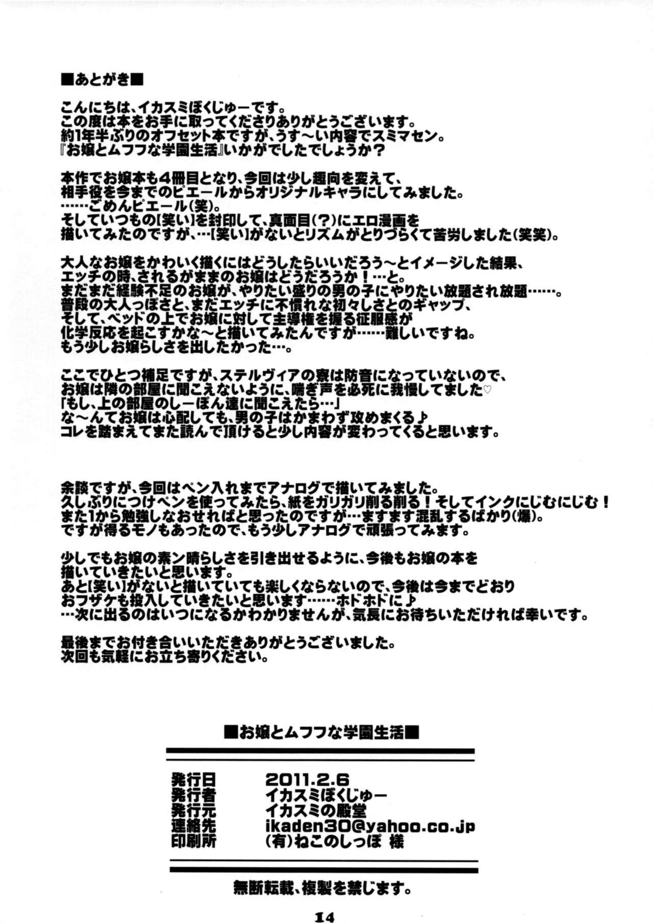 Ojou to Mufufu na Gakuen Seikatsu 12