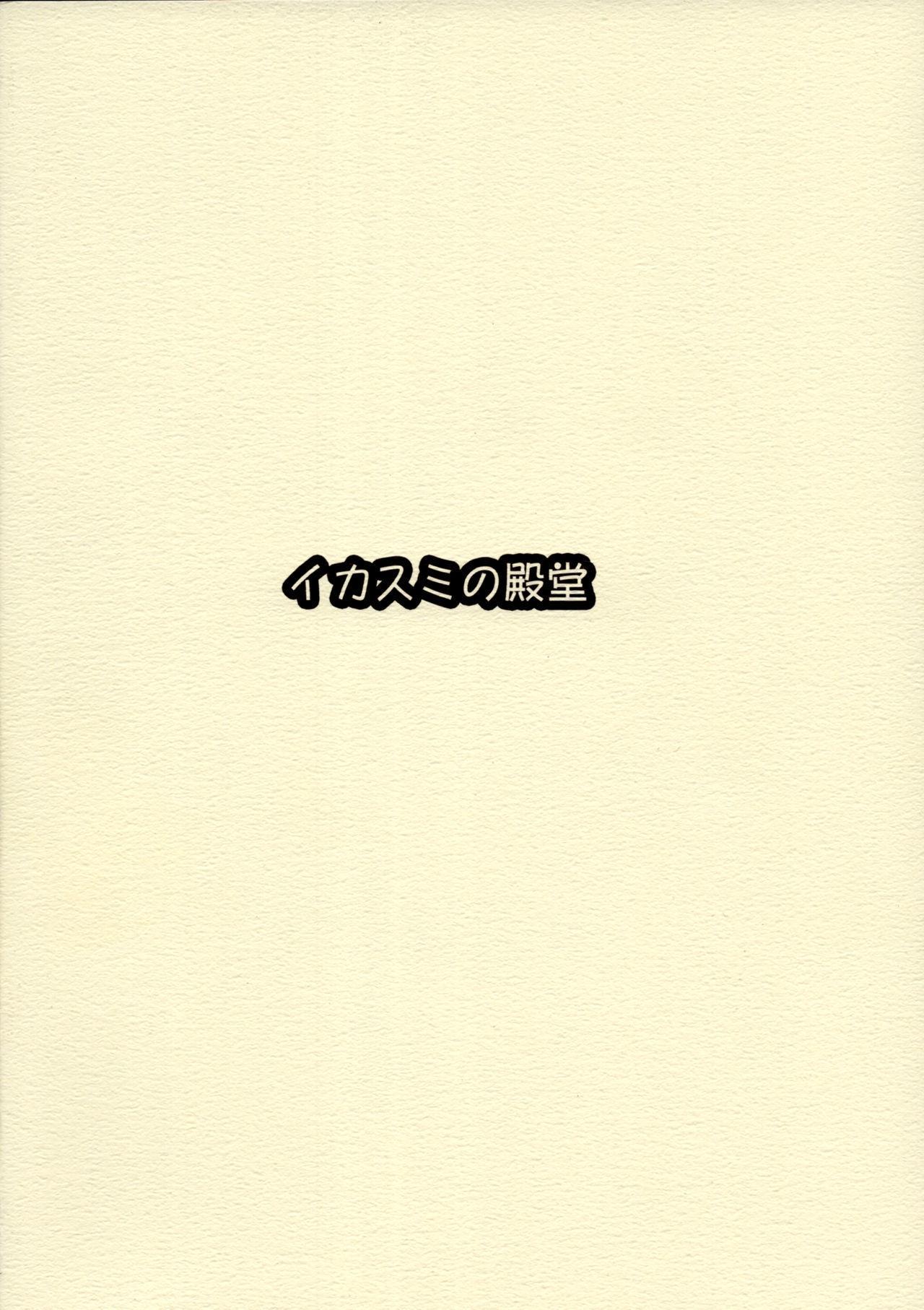 Ojou to Mufufu na Gakuen Seikatsu 13