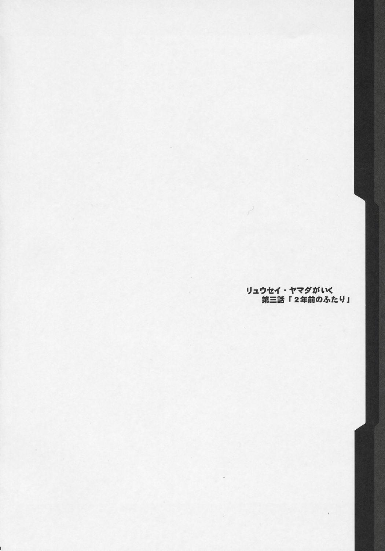 STEEL HEROINES Vol. 3 2