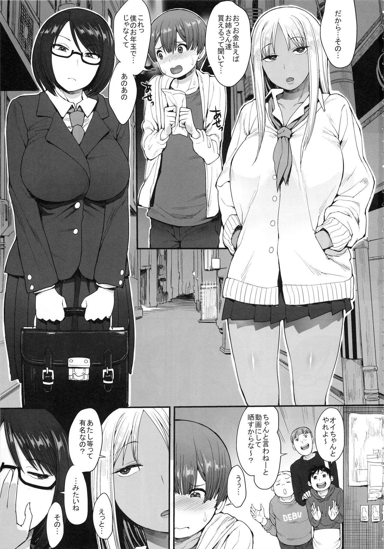 Tsuyoi Otoko ni Naritakute 1
