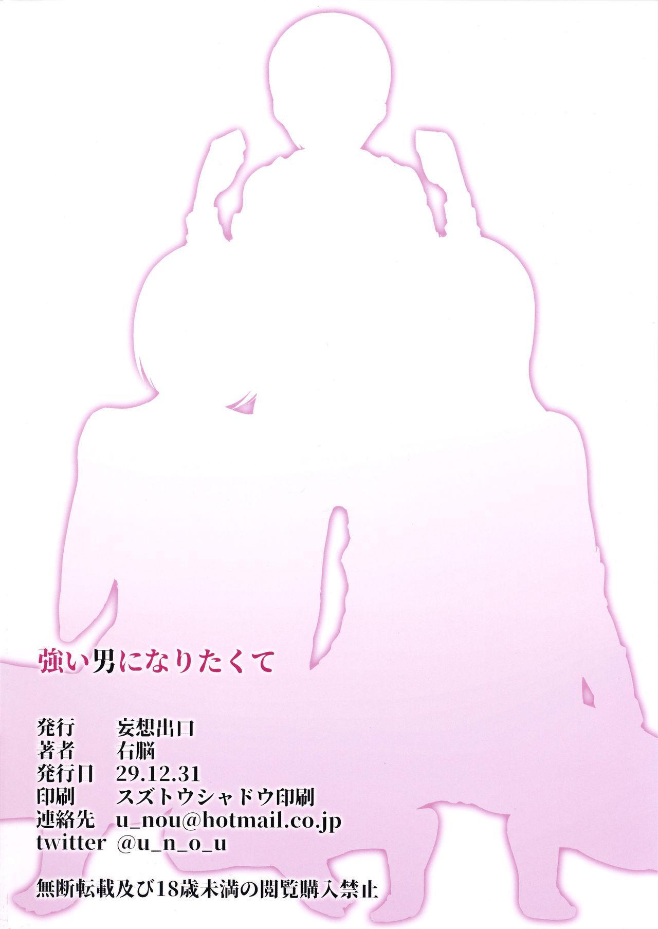 Tsuyoi Otoko ni Naritakute 23