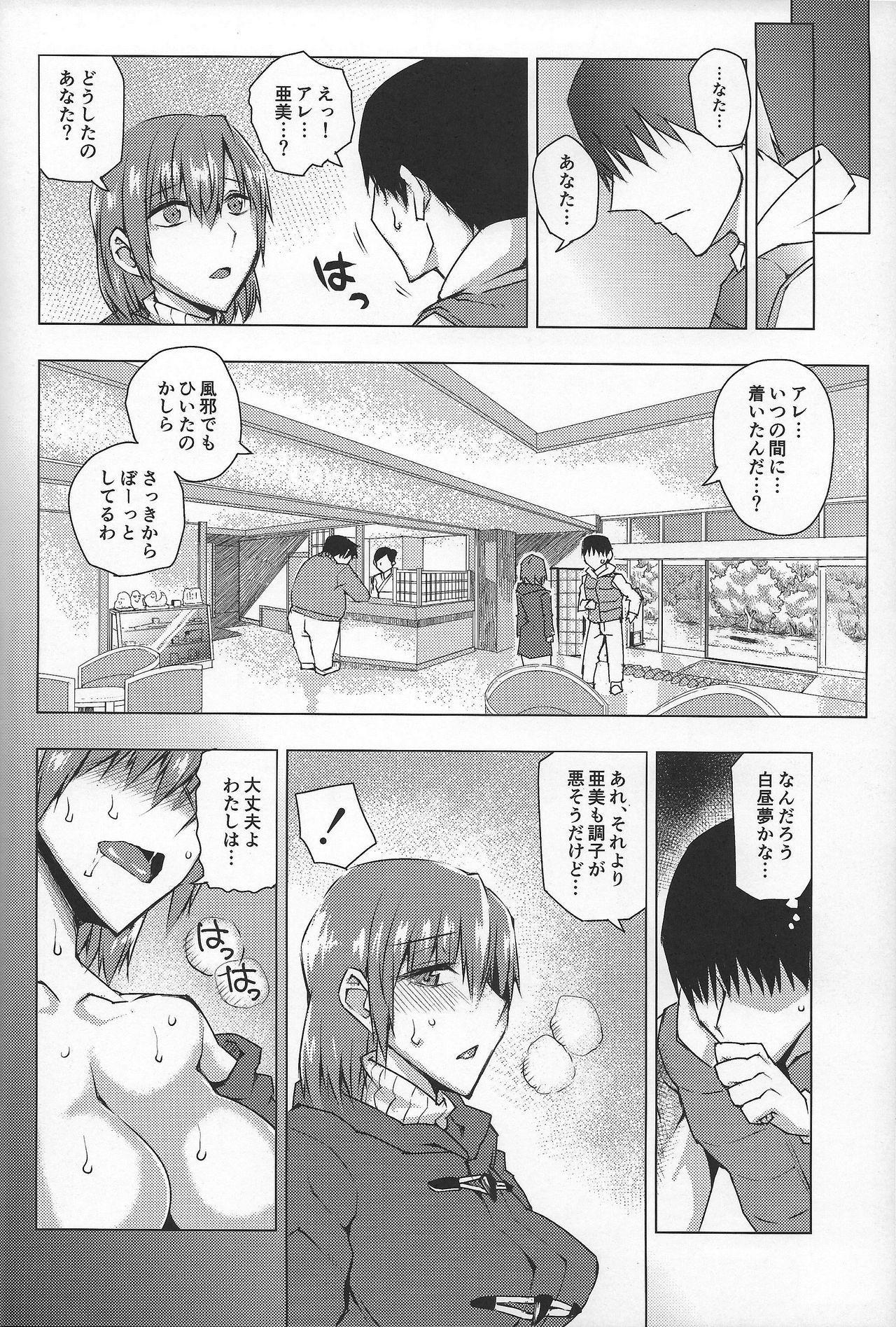 20-Nengo no, Sailor Senshi o Kakyuu Youma no Ore ga Netoru. Kanketsuhen 14