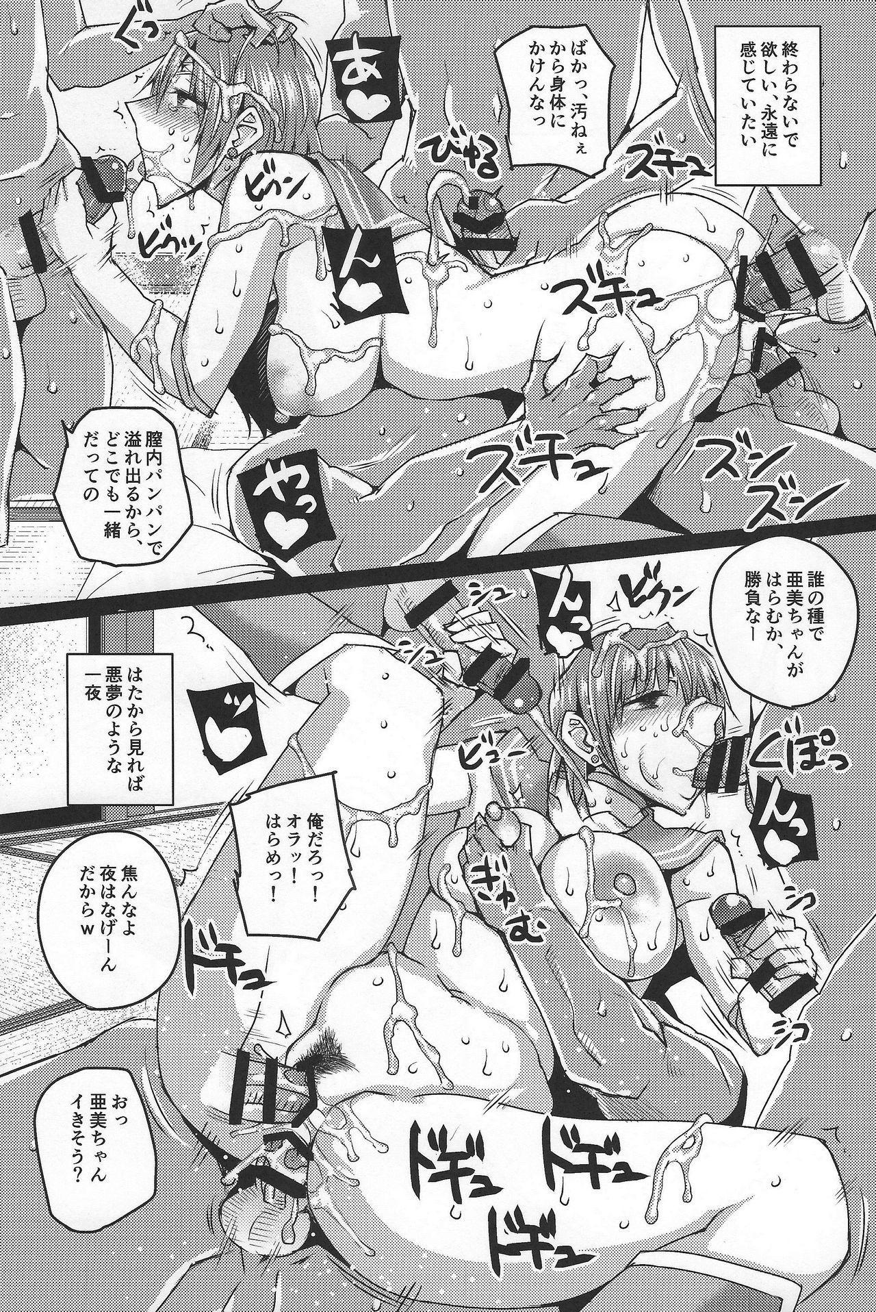 20-Nengo no, Sailor Senshi o Kakyuu Youma no Ore ga Netoru. Kanketsuhen 45