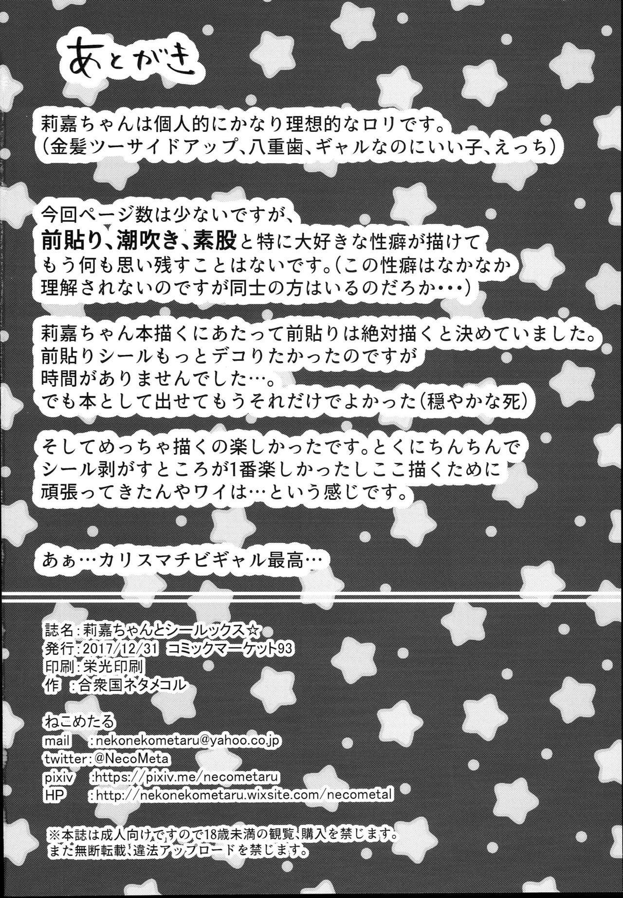 Rika-chan to Sealx 13