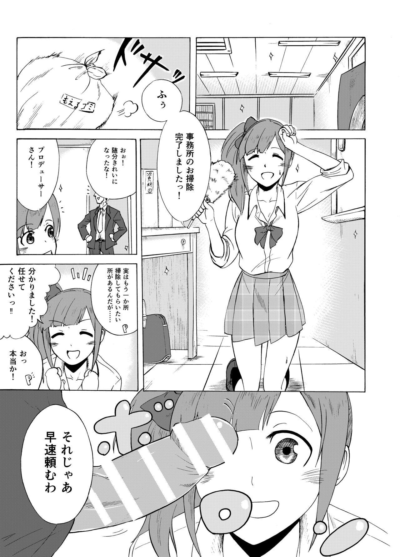 Kyoko no o Souji 0