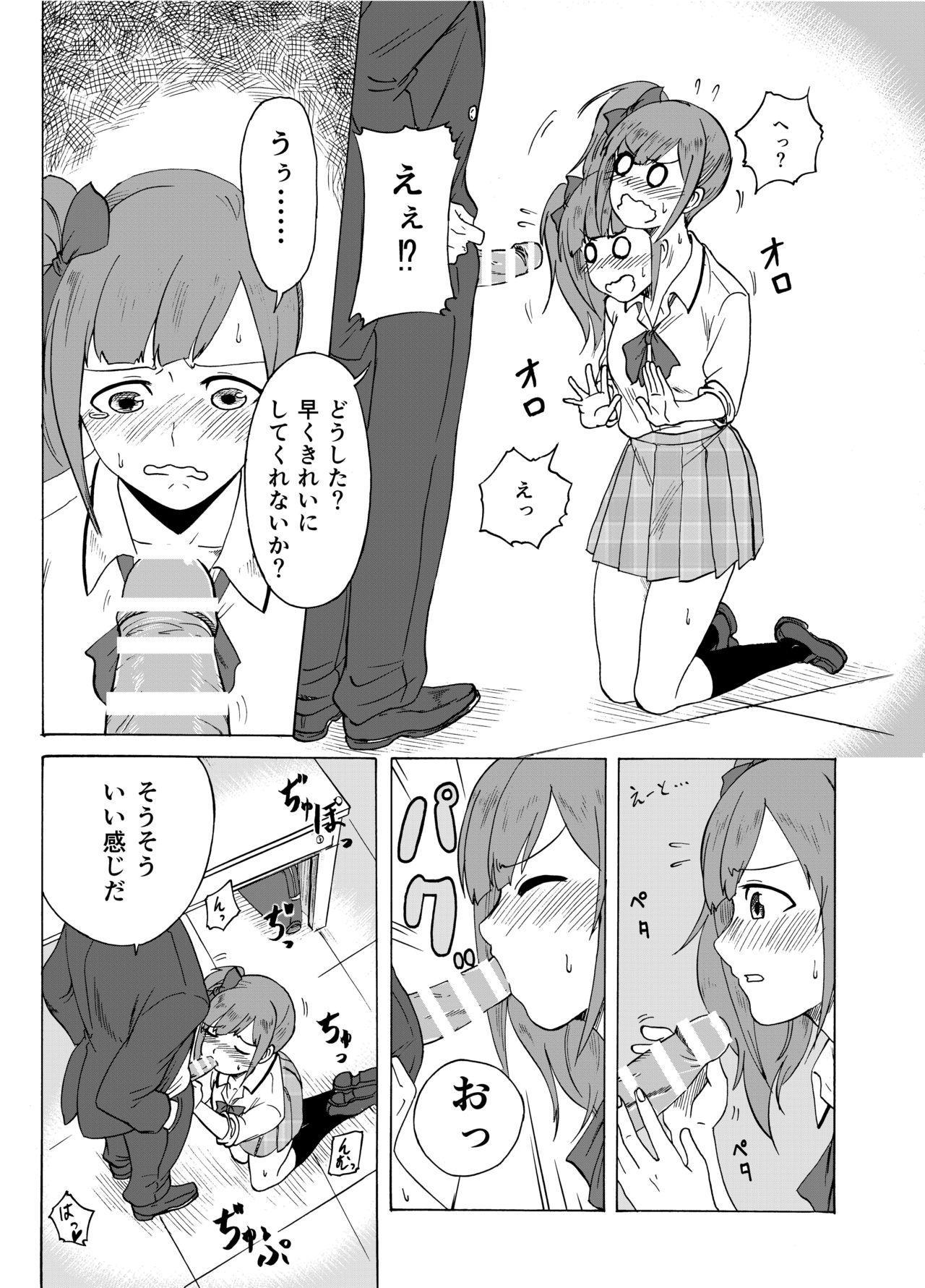 Kyoko no o Souji 1