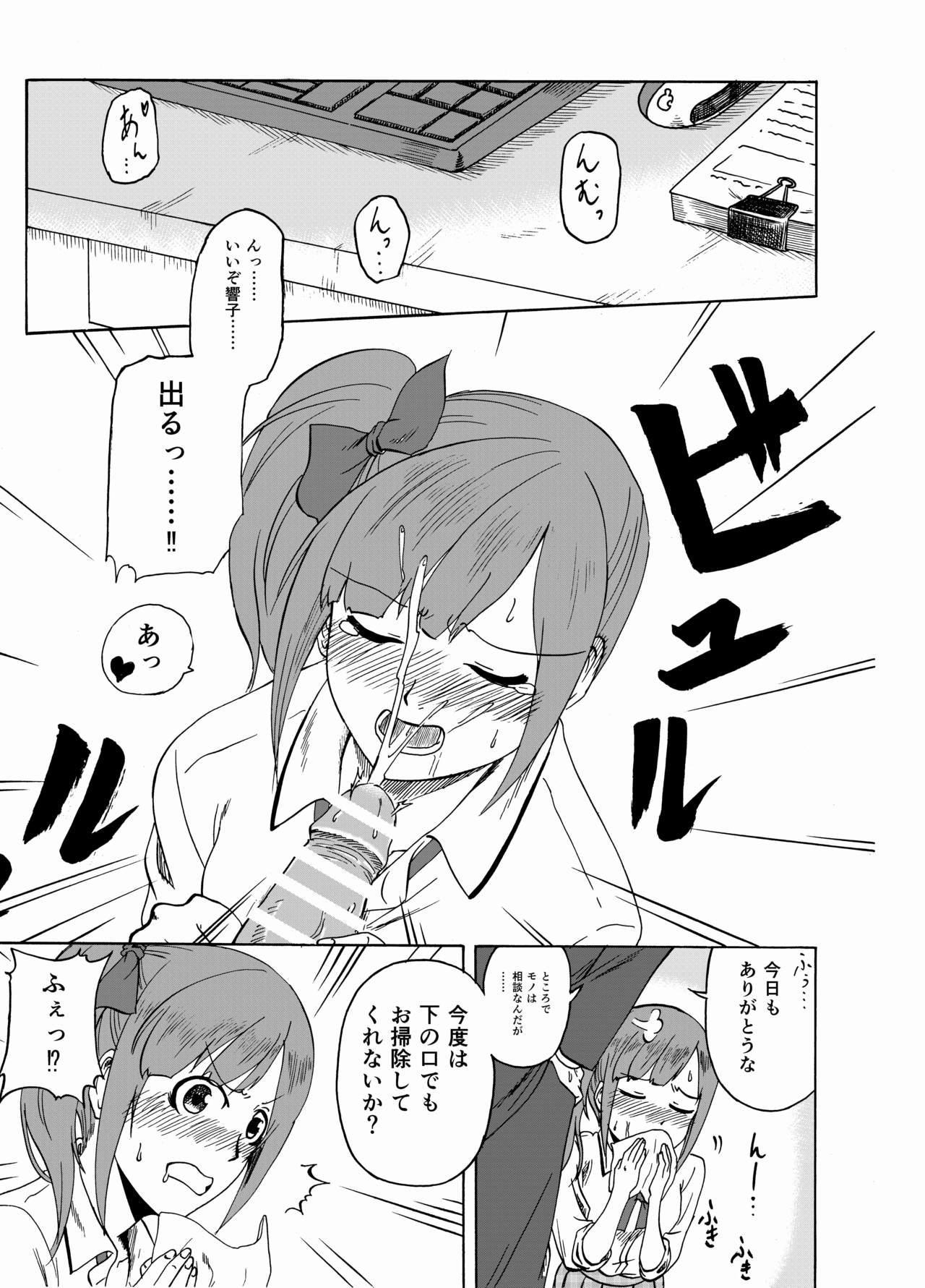 Kyoko no o Souji 4