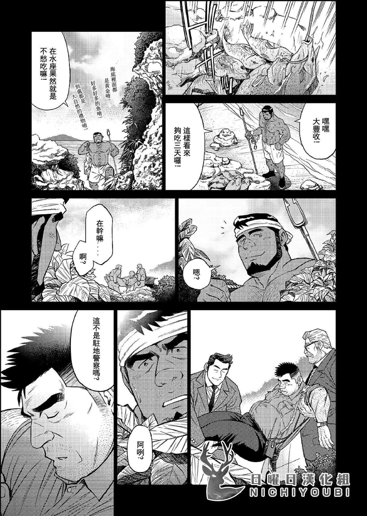 Okinawa Slave Island 04 | 冲绳奴隶岛 04 9