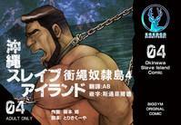 Okinawa Slave Island 04 | 冲绳奴隶岛 04 0