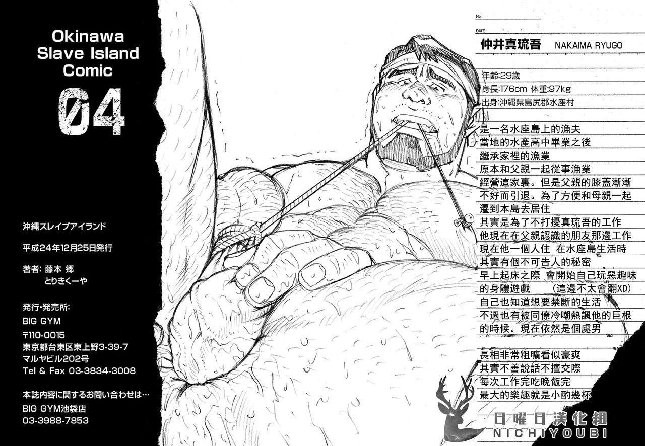 Okinawa Slave Island 04 | 冲绳奴隶岛 04 25